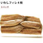 国産 能登産 冷凍惣菜 いわしフィレ 4枚 3パック 送料無料