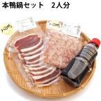 本鴨鍋セット 2〜3人前 八甲田 バルバリー種 本鴨肉  送料込