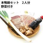 野菜付き 本鴨鍋セット 2〜3人前 八甲田 本鴨肉 バルバリー種 送料込