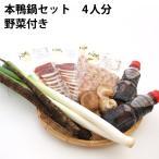 野菜付き 本鴨鍋セット 4〜5人前 八甲田 バルバリー種 本鴨肉 送料込