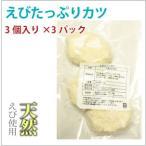 えびたっぷりカツ3個入×3パック 天然えび使用 冷凍品  送料無料