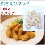 冷凍食品 無添加 むきえびフライ 100g 3パック 送料無料