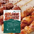 無添加 冷凍総菜 国産 鶏 やきとりセット 3種類×2本 2パック 送料無料
