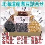 北海道産煮豆詰合せ 大黒豆 白花豆 紫花豆 金時豆 とら豆 豆昆布の6種セット 送料無料
