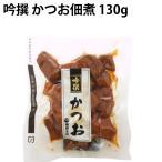 柳屋本店 吟撰かつお佃煮 130g 3袋 送料無料