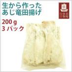国産 無添加 冷凍惣菜 生から作ったあじ竜田揚げ 200g 3パック 送料無料