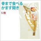骨まで食べる かます開き 約70g×5枚 長崎県産かます使用  送料無料