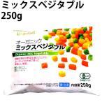 むそう 有機冷凍野菜 オーガニック ミックスベジタブル 250g 5袋 送料込