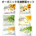 むそう 有機冷凍野菜セット(ミックスベジタブル・かぼちゃ・いんげん・カーネルコーン・フレンチフライポテト・グリーンピース) 1セット 送料込