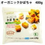 むそう  北海道産オーガニックかぼちゃ 400g×4袋 北海道産有機かぼちゃ 有機冷凍野菜 送料込