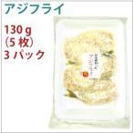 国産 冷凍惣菜 アジフライ 130g(5枚) 3パック 送料無料