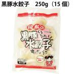 ショッピングギョウザ 無添加 冷凍総菜 国産 黒豚 水餃子 15個 3パック 送料無料