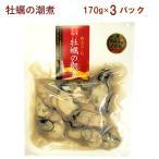 牡蠣の潮煮 170g  3袋  送料無料