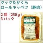 クックたかくら ロールキャベツ(豚肉) 2個(250g) 3パック 送料無料