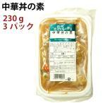 中華丼の素 230g 3パック 送料無料