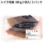 シイラ切身(80g2切入)×3パック 能登半島産 冷凍品  送料無料