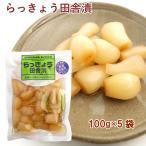 らっきょう田舎漬100g 3袋 千葉県産農薬不使用のらっきょう使用! 送料無料