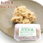 わさび漬け 3パック 静岡県産無農薬栽培わさび使用 80g×3パック 冷凍品  送料無料
