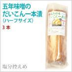 五年味噌のだいこん一本漬(ハーフサイズ) 3本 国産野菜100%使用! 送料無料