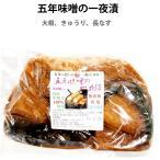 天志古商店 五年味噌の一夜漬 3種類 3袋 送料無料