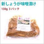 新しょうが味噌漬け 130g 3パック 送料無料