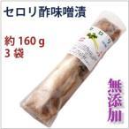 天志古商店 セロリ酢味噌漬 約160g 3袋 送料無料