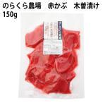 のらくら農場 農家自家製 赤かぶ木曾漬け 150g 3袋 送料込