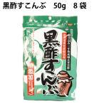 黒酢すこんぶ 50g×5袋 無添加 天然根こんぶ 三年熟成黒酢使用  送料無料