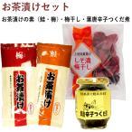 ショッピング梅 ワンランク上の無添加お茶漬セット 1セット 送料無料