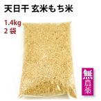送料込 国産 千葉産 天日干 玄米もち米 1.4kg 2袋 小笠原農場