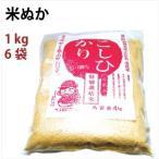 萬佐商店 米ぬか 1kg 6袋 送料込