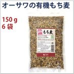 オーサワジャパン オーサワの有機もち麦 150g 6袋 送料込