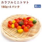 カラフルミニトマト 埼玉県産 低農薬栽培 180g 4パック 送料無料