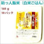 助っ人飯米(白米ごはん) 160g  10パック  送料込