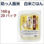 ムソー 助っ人飯米 白米ごはん 160g 20パック 送料込