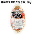 発芽玄米おにぎり(塩) 90g×2個  6パック  送料無料