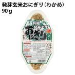 発芽玄米おにぎり(わかめ) 90g×2個  6パック  送料無料