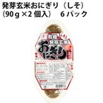 発芽玄米おにぎり(しそ) 90g×2個  6パック  送料無料