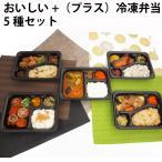 冷凍弁当 5種セット 銀鮭西京味噌焼、ハンバーグきのこソース、大山鶏の完熟トマトソース、大山鶏の唐揚げ(ノンフライ)、グリル野菜のカレー