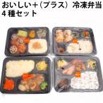 冷凍弁当 4種セット 銀鮭西京味噌焼、ハンバーグきのこソース、大山鶏の完熟トマトソース、大山鶏の唐揚げ(ノンフライ)