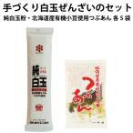 手づくり白玉ぜんざいセット (純白玉粉・北海道産有機小豆使用つぶあん) 各5袋 送料込