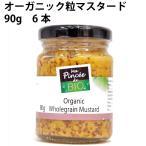 ナイキフーズ オーガニック粒マスタード 90g 6本 送料無料