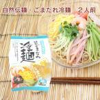 自然伝麺・ごまだれ冷麺 2食入り310g(めん100g×2、たれ55g×2)×5袋 国産小麦使用 送料込