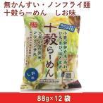 インスタントラーメン 即席麺 ノンフライ麺 桜井食品 十穀らーめん しお 1食分 10袋 送料込