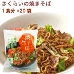 桜井 液体ソース 焼きそば 乾麺 1食分 20袋 送料込