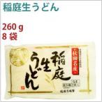 国産小麦使用・稲庭生うどん 260g 8袋 送料無料