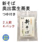 本田商店 奥出雲生蕎麦(新そば) 2人前 4パック 送料無料