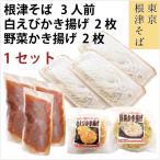 天ぷらそばセット(根津そば3人前 ・白えびかき揚げ、野菜かき揚げ各2枚) 1セット 送料無料