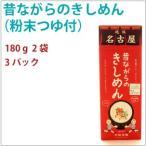 昔ながらのきしめん(粉末つゆ付) 180g2袋 3パック  送料無料