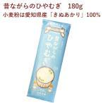 昔ながらのひやむぎ 180g×20袋 愛知県産小麦きぬあかり100%使用  送料込